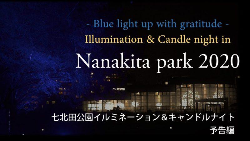 七北田公園イルミネーション&キャンドルナイト予告編