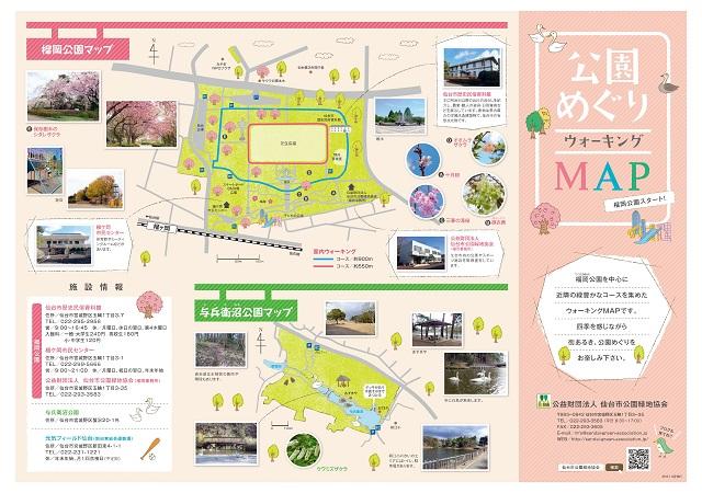 公園めぐりウォーキングMAP【榴岡公園】