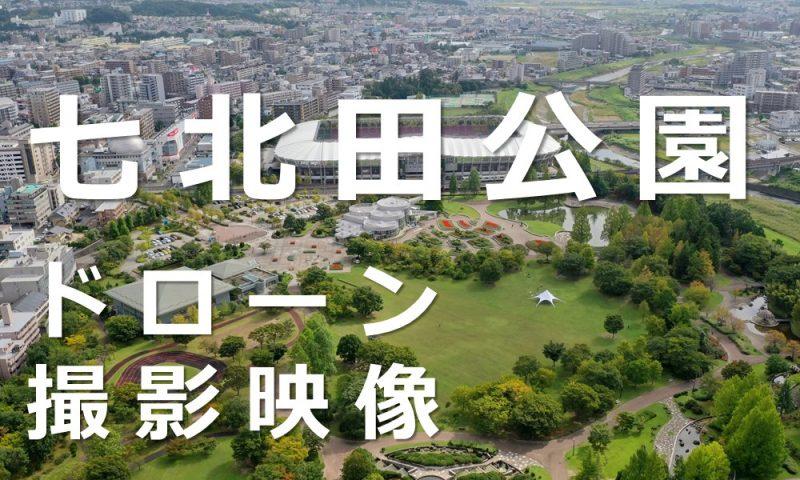 七北田公園をドローン撮影映像で紹介